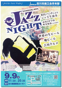 2017_jazz_night