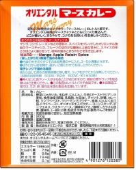 Oriental-mars-curry-back